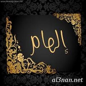alham-صور-لاسم-الهام-خلفيات-ورمزيات_00016-2 صور اسم الهام ، خلفيات اسم الهام ، رمزيات اسم الهام