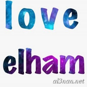 alham-صور-لاسم-الهام-خلفيات-ورمزيات_00021-2 صور اسم الهام ، خلفيات اسم الهام ، رمزيات اسم الهام