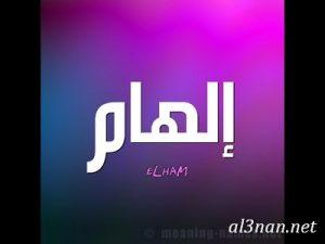 alham-صور-لاسم-الهام-خلفيات-ورمزيات_00026-300x225 صور اسم الهام ، خلفيات اسم الهام ، رمزيات اسم الهام
