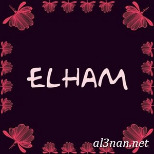 alham-صور-لاسم-الهام-خلفيات-ورمزيات_00028-2 صور اسم الهام ، خلفيات اسم الهام ، رمزيات اسم الهام