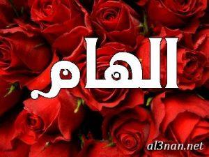 alham-صور-لاسم-الهام-خلفيات-ورمزيات_00030-300x225 صور اسم الهام ، خلفيات اسم الهام ، رمزيات اسم الهام