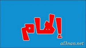 alham-صور-لاسم-الهام-خلفيات-ورمزيات_00033-300x169 صور اسم الهام ، خلفيات اسم الهام ، رمزيات اسم الهام