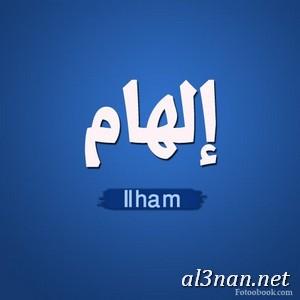 alham-صور-لاسم-الهام-خلفيات-ورمزيات_00038 صور اسم الهام ، خلفيات اسم الهام ، رمزيات اسم الهام