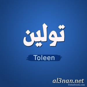 صوراسم-تولين،-خلفيات-اسم-تولين-،-رمزيات-اسم-تولين_00003 صور اسم تولين 2020,خلفيات اسم تولين ,رمزيات اسم تولين