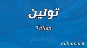 صوراسم-تولين،-خلفيات-اسم-تولين-،-رمزيات-اسم-تولين_00023-300x168 صور اسم تولين 2020,خلفيات اسم تولين ,رمزيات اسم تولين