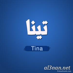صوراسم-تينا،-خلفيات-اسم-تينا،-رمزيات-اسم-تينا_00051 صور اسم تينا 2020,خلفيات اسم تينا ,رمزيات اسم تينا