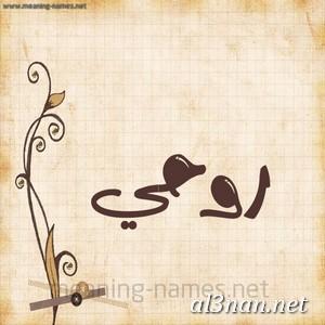 صوراسم-روحي،-خلفيات-اسم-روحي،-رمزيات-اسم-روحي_00232 صور اسم  روحي 2020,خلفيات اسم روحي,رمزيات اسم روحي