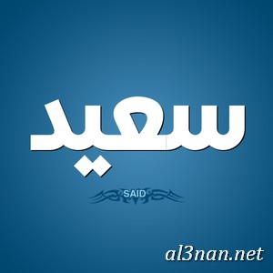 صوراسم-سعيد،-خلفيات-اسم-سعيد،-رمزيات-اسم-سعيد_00226 صور اسم سعيد 2020,خلفيات اسم سعيد ,رمزيات اسم سعيد