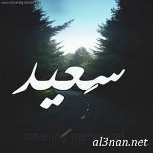 صوراسم-سعيد،-خلفيات-اسم-سعيد،-رمزيات-اسم-سعيد_00227 صور اسم سعيد 2020,خلفيات اسم سعيد ,رمزيات اسم سعيد