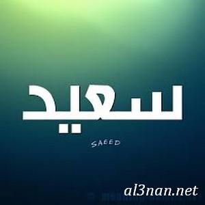 صوراسم-سعيد،-خلفيات-اسم-سعيد،-رمزيات-اسم-سعيد_00241 صور اسم سعيد 2020,خلفيات اسم سعيد ,رمزيات اسم سعيد