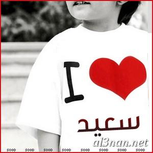 صوراسم-سعيد،-خلفيات-اسم-سعيد،-رمزيات-اسم-سعيد_00249 صور اسم سعيد 2020,خلفيات اسم سعيد ,رمزيات اسم سعيد