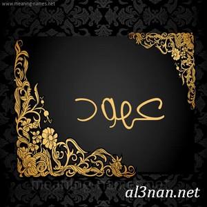صوراسم-عهود،-خلفيات-اسم-عهود،-رمزيات-اسم-عهود_00057 صور اسم عهود 2020,خلفيات اسم عهود ,رمزيات اسم عهود