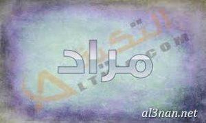 صوراسم-مراد،-خلفيات-اسم-مراد،-رمزيات-اسم-مراد_00347-300x180 صور اسم مراد  2020,خلفيات اسم مراد,رمزيات اسم مراد