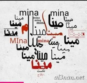 صوراسم-مينا،-خلفيات-اسم-مينا،-رمزيات-اسم-مينا_00247-300x288 صور اسم مينا 2020,خلفيات اسم مينا ,رمزيات اسم مينا