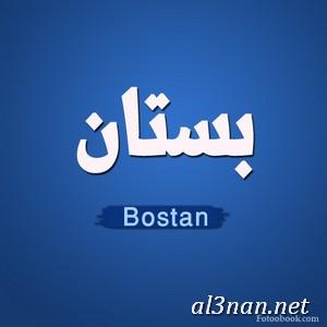 صور-اسم-بستان،-خلفيات-اسم-بستان-،-رمزيات-اسم-بستان_00002 صور اسم بستان  2020, خلفيات اسم بستان  , رمزيات اسم بستان