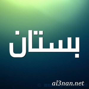صور-اسم-بستان،-خلفيات-اسم-بستان-،-رمزيات-اسم-بستان_00003 صور اسم بستان  2020, خلفيات اسم بستان  , رمزيات اسم بستان