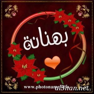صور-اسم-بهنانه،-خلفيات-اسم-بهنانه-،-رمزيات-اسم-بهنانه_00170 صور اسم بهنانة  2020, خلفيات اسم بهنانة , رمزيات اسم بهنانة