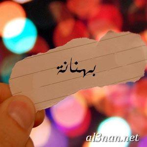 صور-اسم-بهنانه،-خلفيات-اسم-بهنانه-،-رمزيات-اسم-بهنانه_00175 صور اسم بهنانة  2020, خلفيات اسم بهنانة , رمزيات اسم بهنانة