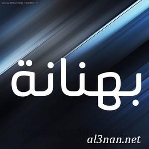 صور-اسم-بهنانه،-خلفيات-اسم-بهنانه-،-رمزيات-اسم-بهنانه_00192 صور اسم بهنانة  2020, خلفيات اسم بهنانة , رمزيات اسم بهنانة