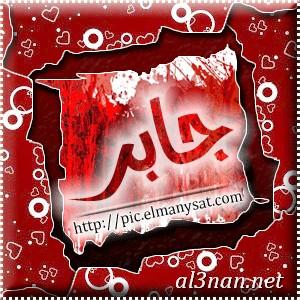 صور-اسم-جابر،-خلفيات-اسم-جابر-،-رمزيات-اسم-جابر_00142 صور اسم  جابر 2020,خلفيات اسم  جابر , رمزيات اسم جابر