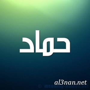 صور-اسم-حماد-،-خلفيات-اسم-حماد-،-رمزيات-اسم-حماد_00081 صور اسم حماد 2020,خلفيات اسم حماد ,رمزيات اسم حماد