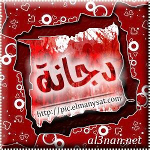 صور-اسم-دجانه،-خلفيات-اسم-دجانه-،-رمزيات-اسم-دجانه_00204 صور اسم  دجانة 2020,خلفيات اسم  دجانة , رمزيات اسم دجانة