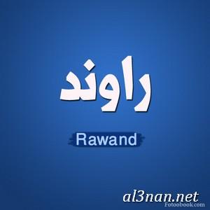 صور-اسم-راوند،-خلفيات-اسم-راوند-،-رمزيات-اسم-راوند_00232 صور اسم  راوند  2020,خلفيات اسم  راوند , رمزيات اسم راوند