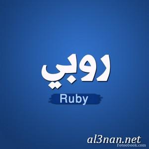 صور-اسم-روبي-،خلفيات-اسم-روبي-،-رمزيات-اسم-روبي_00207 صور اسم روبي  2020,خلفيات اسم روبي ,رمزيات اسم روبي