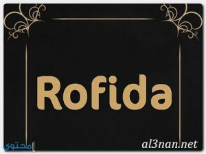 صور-اسم-روفيدا،-خلفيات-اسم-روفيدا-،-رمزيات-اسم-روفيدا_00388-300x224 صور اسم  روفيدا 2020,خلفيات اسم  روفيدا , رمزيات اسم  روفيدا