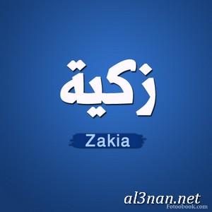 صور-اسم-زكيه،-خلفيات-اسم-زكيه-،-رمزيات-اسم-زكيه_00295 صور اسم زكية 2020, خلفيات اسم زكية , رمزيات اسم زكية