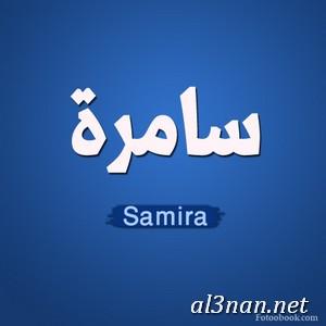 صور-اسم-سامره-،-خلفيات-اسم-سامره-،رمزيات-اسم-سامره_00223 صور اسم سامرة  2020,خلفيات اسم سامرة ,رمزيات اسم سامرة