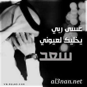 صور-اسم-سعد،-خلفيات-اسم-سعيد-،رمزيات-اسم-سعيد_00269 صور اسم سعد 2020,خلفيات اسم سعد ,رمزيات اسم سعد