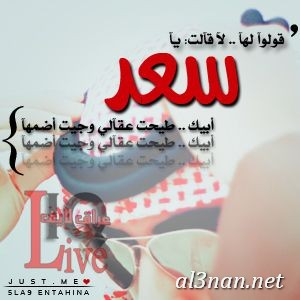 صور-اسم-سعد،-خلفيات-اسم-سعيد-،رمزيات-اسم-سعيد_00270 صور اسم سعد 2020,خلفيات اسم سعد ,رمزيات اسم سعد