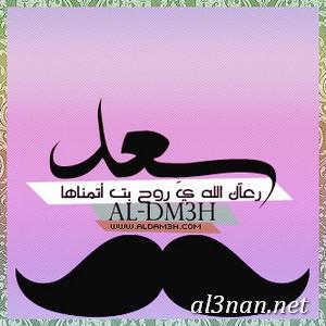 صور-اسم-سعد،-خلفيات-اسم-سعيد-،رمزيات-اسم-سعيد_00276 صور اسم سعد 2020,خلفيات اسم سعد ,رمزيات اسم سعد