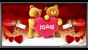 صور-اسم-سعد،-خلفيات-اسم-سعيد-،رمزيات-اسم-سعيد_00278-300x169 صور اسم سعد 2020,خلفيات اسم سعد ,رمزيات اسم سعد