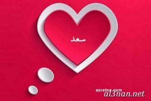 صور-اسم-سعد،-خلفيات-اسم-سعيد-،رمزيات-اسم-سعيد_00280-300x200 صور اسم سعد 2020,خلفيات اسم سعد ,رمزيات اسم سعد