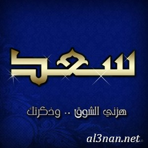 صور-اسم-سعد،-خلفيات-اسم-سعيد-،رمزيات-اسم-سعيد_00282 صور اسم سعد 2020,خلفيات اسم سعد ,رمزيات اسم سعد