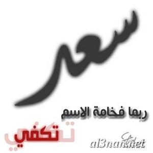 صور-اسم-سعد،-خلفيات-اسم-سعيد-،رمزيات-اسم-سعيد_00294 صور اسم سعد 2020,خلفيات اسم سعد ,رمزيات اسم سعد