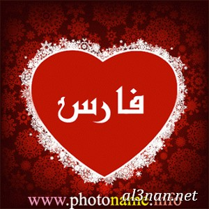 صور-اسم-فارس،-خلفيات-اسم-فارس-،-رمزيات-اسم-فارس_00509 صور اسم  فارس 2020,خلفيات اسم فارس ,رمزيات اسم  فارس