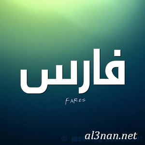 صور-اسم-فارس،-خلفيات-اسم-فارس-،-رمزيات-اسم-فارس_00528 صور اسم  فارس 2020,خلفيات اسم فارس ,رمزيات اسم  فارس