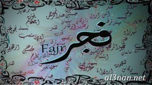 صور-اسم-فجر-،-خلفيات-اسم-فجر-،-رمزيات-اسم-فجر_00084-300x169 صور اسم فجر  2020,خلفيات اسم فجر  ,رمزيات اسم فجر