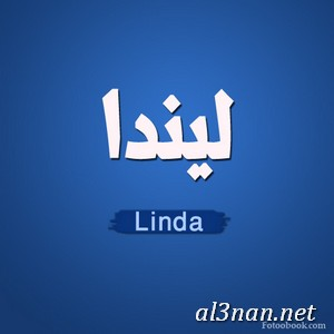 صور-اسم-ليندا،-خلفيات-اسم-ليندا-،-رمزيات-اسم-ليندا_00548 صور اسم  ليندا 2020,خلفيات اسم  ليندا , رمزيات اسم  ليندا