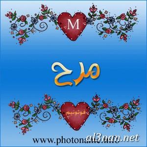 صور-اسم-مرح،-خلفيات-اسم-مرح-،-رمزيات-اسم-مرح_00577 صور اسم  مرح 2020, خلفيات اسم  مرح , رمزيات اسم  مرح