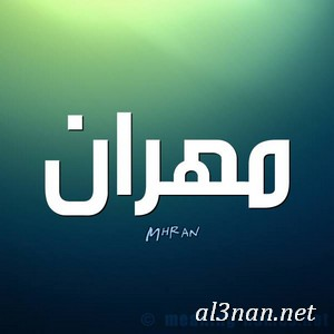 صور-اسم-مهران،-خلفيات-اسم-مهران-،-رمزيات-اسم-مهران_00162 صور اسم مهران  2020,خلفيات اسم مهران , رمزيات اسم مهران