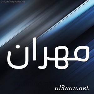 صور-اسم-مهران،-خلفيات-اسم-مهران-،-رمزيات-اسم-مهران_00163 صور اسم مهران  2020,خلفيات اسم مهران , رمزيات اسم مهران
