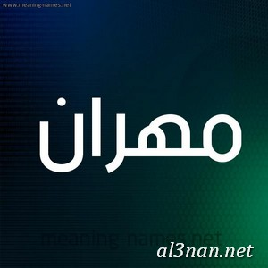 صور-اسم-مهران،-خلفيات-اسم-مهران-،-رمزيات-اسم-مهران_00166 صور اسم مهران  2020,خلفيات اسم مهران , رمزيات اسم مهران