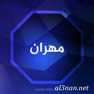 صور-اسم-مهران،-خلفيات-اسم-مهران-،-رمزيات-اسم-مهران_00167 صور اسم مهران  2020,خلفيات اسم مهران , رمزيات اسم مهران