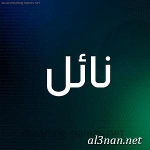 صور-اسم-نائل-،-خلفيات-اسم-نائل-،-رمزيات-اسم-نائل_00498 صور اسم نائل 2020,خلفيات اسم نائل ,رمزيات اسم نائل