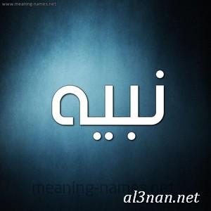 صور-اسم-نبيه-،-خلفيات-اسم-نبيه-،-رمزيات-اسم-نبيه_00545 صور اسم نبيه 2020,خلفيات اسم نبيه ,رمزيات اسم نبيه