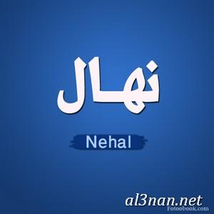 صور-اسم-نهال،-خلفيات-اسم-نهال-،-رمزيات-اسم-نهال_00283 صور اسم نهال 2020,خلفيات اسم نهال , رمزيات اسم نهال